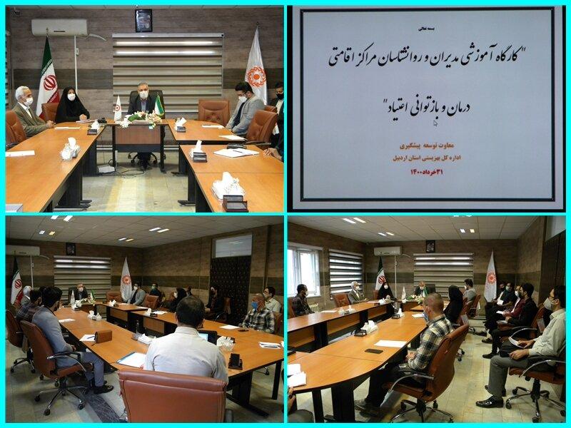 برگزاری جلسه آموزشی توجیهی ویژه روانشناسان، مدیران داخلی مراکز اقامتی بهبود، بازتوانی و مراکز جامع درمان