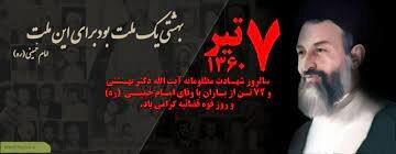 پیام مدیرکل بهزیستی استان به مناسبت سالروز شهادت مظلومانه آیت الله دکتر بهشتی و 72 تن از یاران