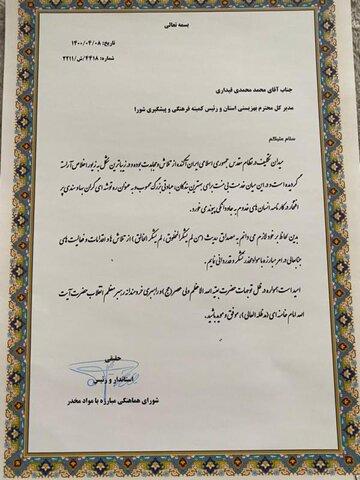 مدیرکل بهزیستی استان زنجان به عنوان فعال عرصه مبارزه با مواد مخدر تقدیر شد .