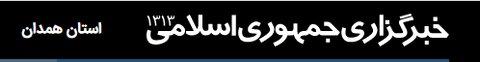در رسانه   مرکز جامع درمان و بازتوانی معتادان در همدان بهره برداری میشود