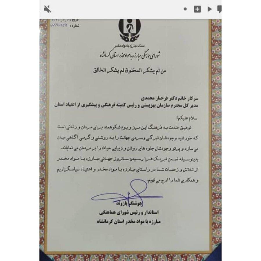 اهدای لوح تقدیر از سوی استاندار کرمانشاه به مدیرکل بهزیستی استان