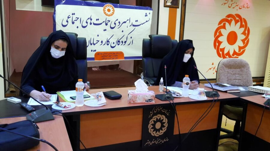 نشست تخصصی راهبردی حمایت های اجتماعی از کودکان کار و خیابان در بهزیستی بوشهربرگزار شد