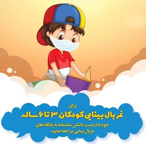 فایل اطلاعات مراکز و پایگاههای غربالگری بینایی در استان خراسان جنوبی