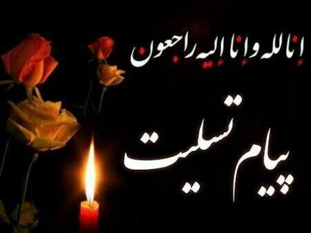 پیام تسلیت مدیر کل بهزیستی آذربایجان غربی به مناسبت درگذشت قهرمان کشتی ناشنوایان جهان
