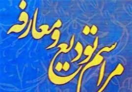 مراسم تودیع و معارفه مدیرکل بهزیستی خراسان شمالی برگزار شد