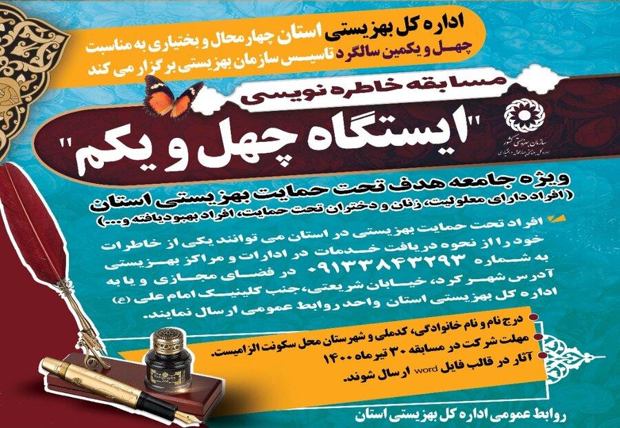 فراخوان مسابقه خاطر نویسی؛ ایستگاه چهل و یکم
