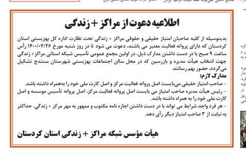 اطلاعیه دعوت از مراکز + زندگی تحت نظارت اداره کل بهزیستی استان کردستان