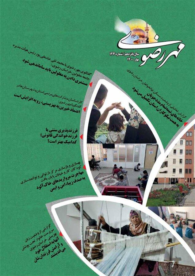 یکصد و بیست و سومین فصلنامه مهر رضوی منتشر شد