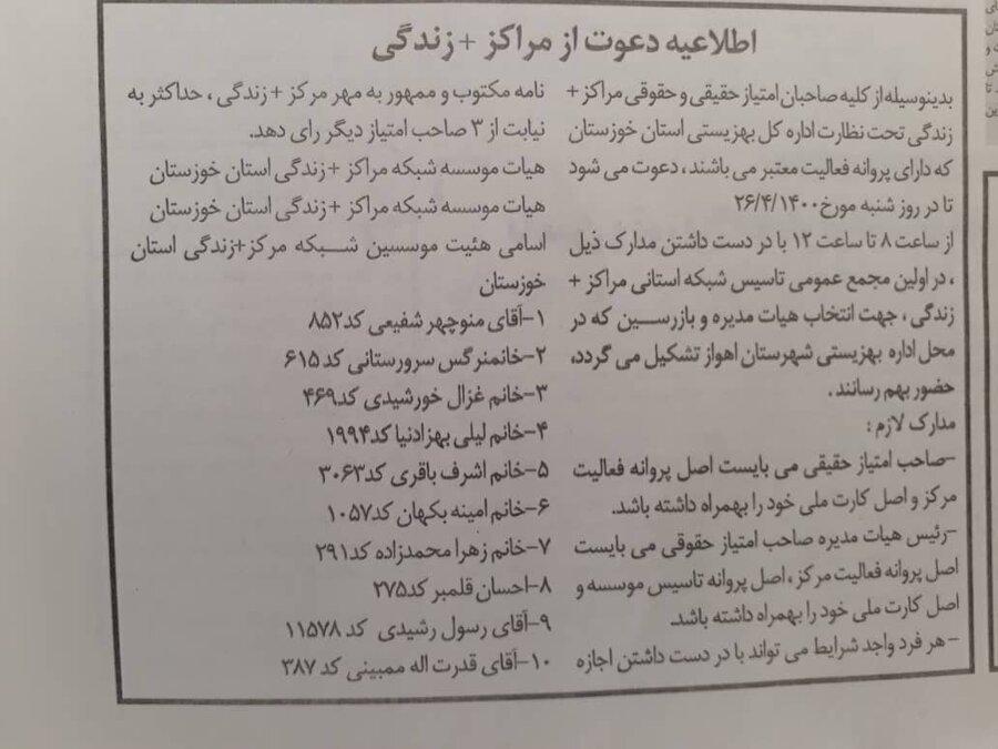 اطلاعیه دعوت از مراکز + زندگی تحت نظارت اداره کل بهزیستی استان خوزستان