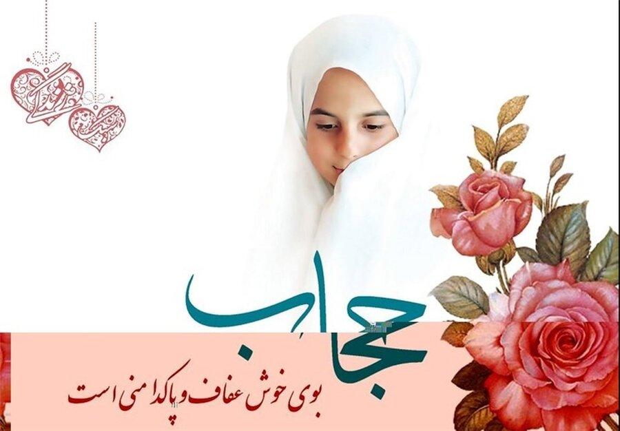 ۲۱ تیرماه روز ملی عفاف و حجاب گرامی باد