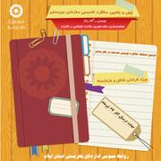 دومین مسابقه خاطره نویسی خدمت در بهزیستی برگزار می شود