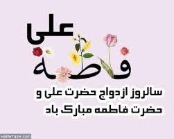 سالروز پیوند آسمانی حضرت علی (ع ) و فاطمه الزهرا (س ) بر شیفتگان اهل بیت عصمت و طهارت مبارک باد