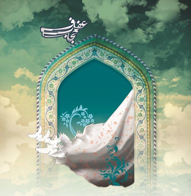 یادنامه واقعه گوهرشاد | حجاب؛ عصاره فرهنگ اسلامی و ایرانی