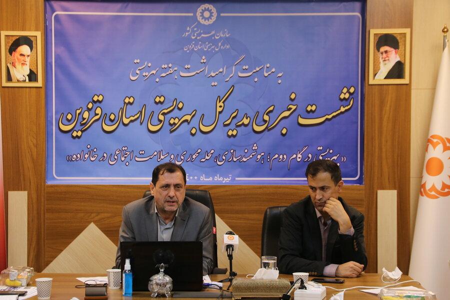 فیلم   گزارش خبرگزاری صدا وسیمای مرکز قزوین در حاشیه نشست خبری هفته بهزیستی