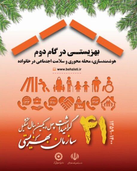 پیام تبریک مدیرکل بهزیستی استان البرز