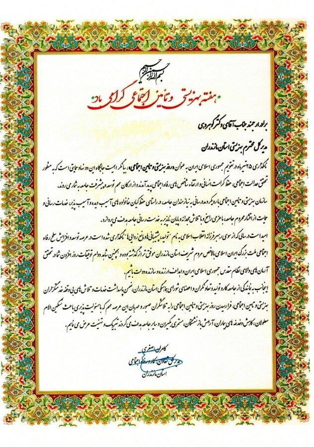 تقدیر مدیرکل تعاون ، کار و رفاه اجتماعی استان مازندران از مدیرکل بهزیستی استان