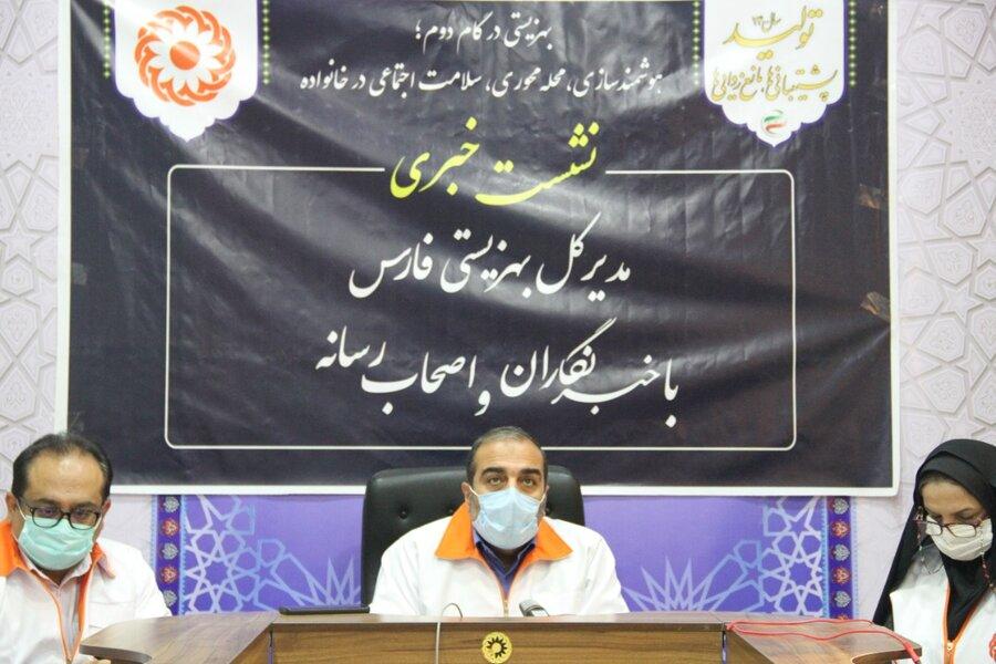 نشست خبری مدیرکل بهزیستی فارس
