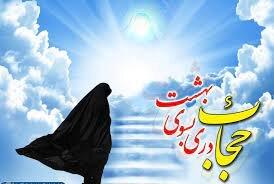 رزن   حجاب دری بسوی بهشت