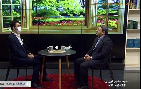 ببینیم|رییس سازمان بهزیستی در برنامه زنده تلویزیونی «صبح بخیر ایران» حضور یافت