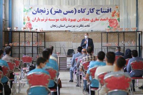 افتتاح کارگاه توانمندسازی معتادین بهبودیافته در زنجان