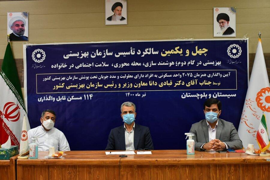 ۱۱۴ مسکن ویژه مددجویان تحت پوشش بهزیستی سیستان و بلوچستان واگذار شد