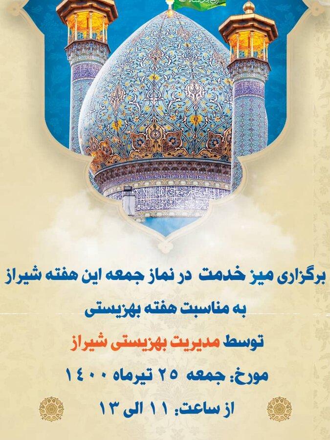 شیراز  حضور مدیریت بهزیستی شیراز در میز خدمت نماز جمعه