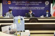 مراسم گزارش توزیع ۱۰۰۰ دستگاه اکسیژنساز در مراکز سالمندان بهزیستی برگزار شد