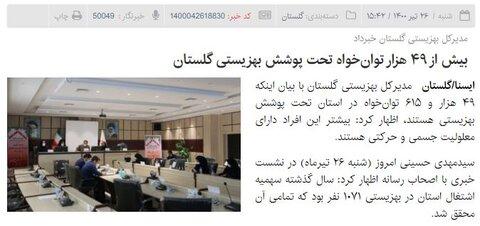 بیش از ۴۹ هزار توانخواه تحت پوشش بهزیستی گلستان