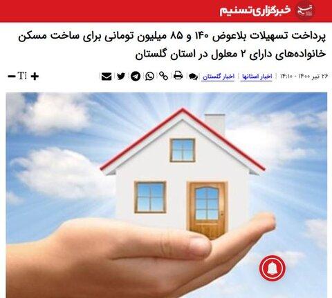 پرداخت تسهیلات بلاعوض ۱۴۰ و ۸۵ میلیون تومانی برای ساخت مسکن خانوادههای دارای ۲ معلول در استان گلستان