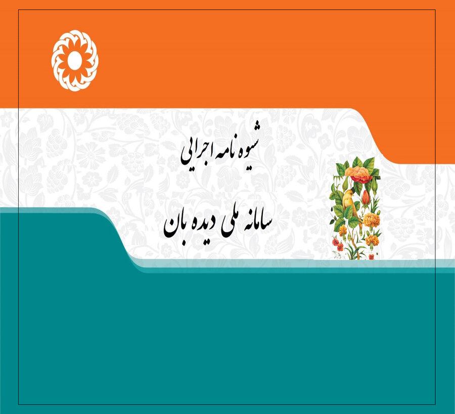 شیوه نامه اجرایی سامانه ملی دیده بان