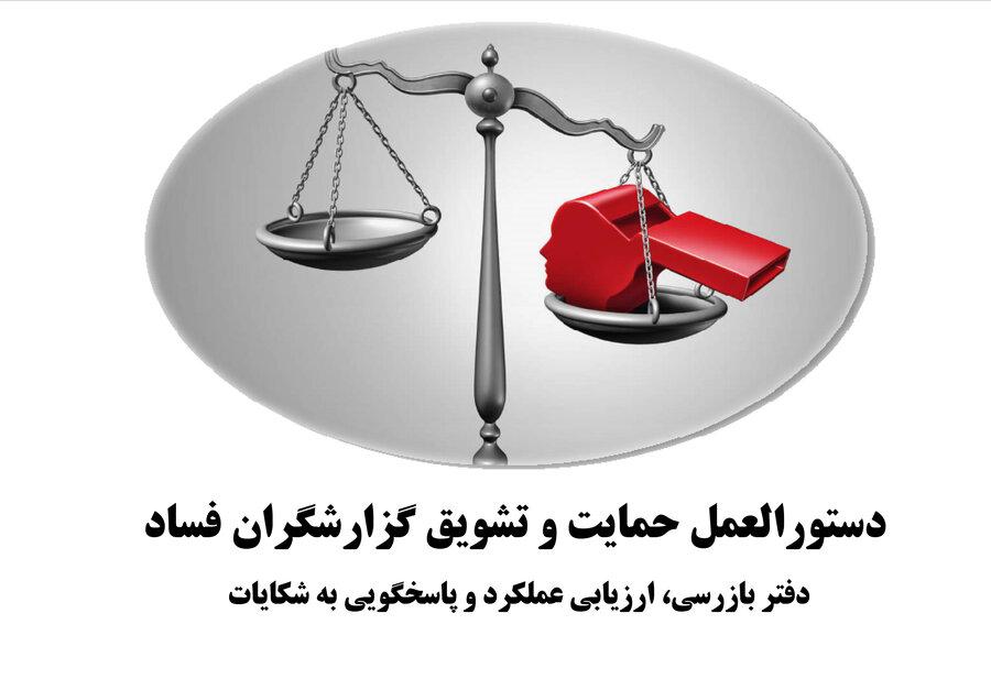 دستورالعمل حمایت از گزارشگران فساد