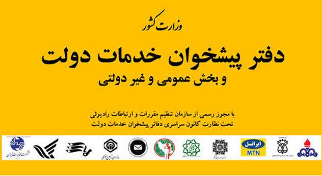 فهرست و مشخصات دفاتر پیشخوان دولت در استان گیلان