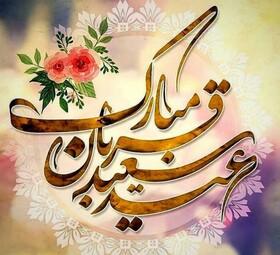 عید قربان عید قدردانی از خداوند