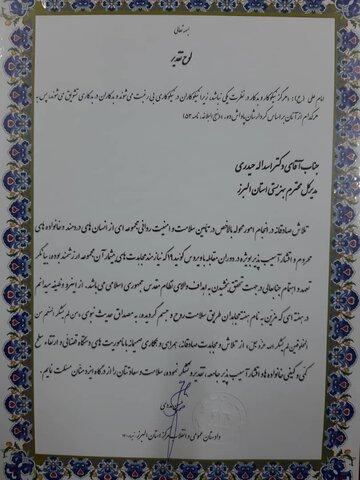 دادستان البرز با حضور در بهزیستی استان از مدیرکل و کارکنان این اداره کل تقدیر کرد