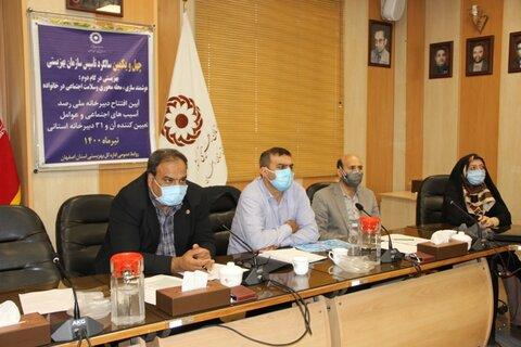 دبیرخانه استانی رصد آسیبهای اجتماعی بهزیستی استان افتتاح شد