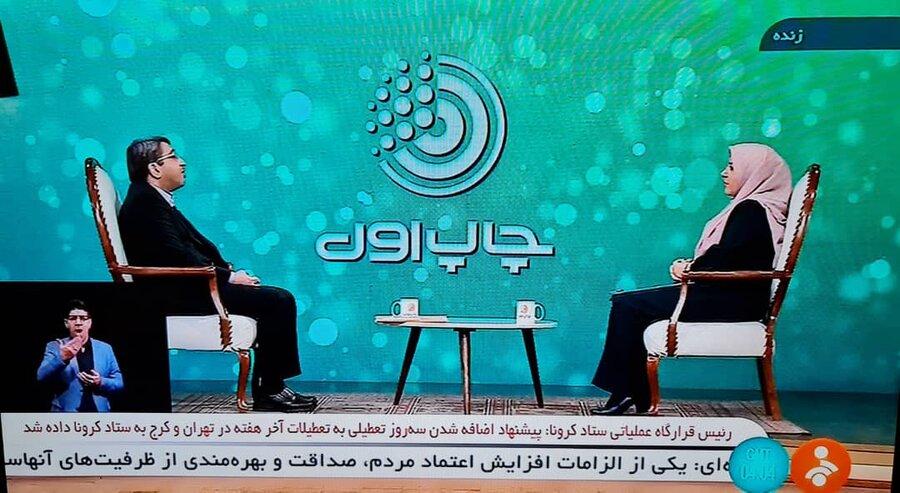 ببینیم|حضور رییس سازمان بهزیستی کشور در برنامه زنده تلویزیونی چاپ اول