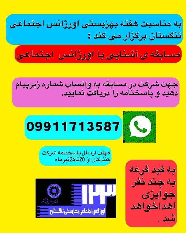 تنگستان بهزیستی تنگستان مسابقه آشنایی با اورژانس اجتماعی را برگزارمی کند
