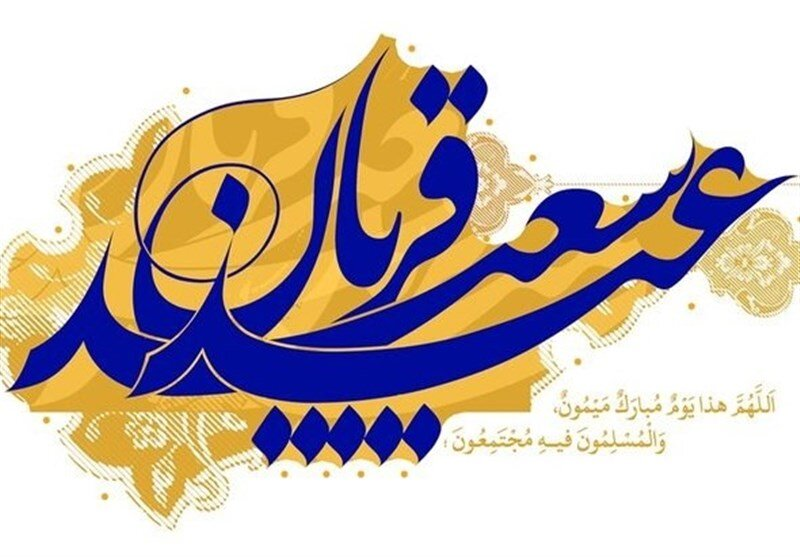 آمادگی بهزیستی سیستان و بلوچستان برای دریافت نذورات عید قربان