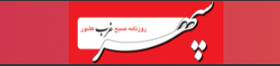 در رسانه| تحویل 2201 واحد مسکونی به مددجویان بهزیستی همدان