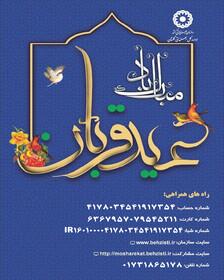 راه های اهدای نذورات و قربانی به نیازمندان تحت پوشش سازمان بهزیستی در گلستان