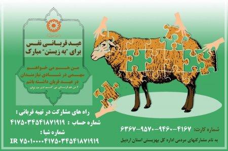 بهزیستی استان آماده دریافت گوشت قربانی و نذورات مردم خیر استان