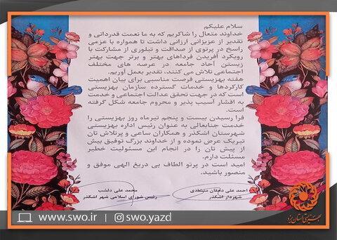 اشکذر | تقدیر شهردار و رئیس شورای شهر اسلامی شهر اشکذر از بهزیستی شهرستان