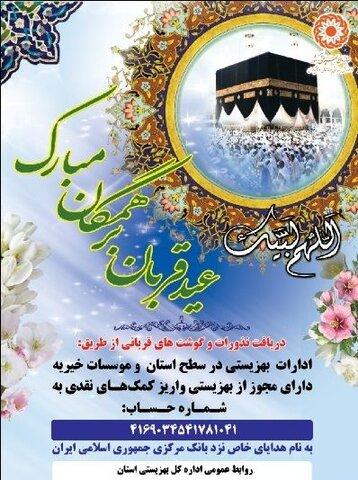 آمادگی مراکز دولتی و غیر دولتی تحت نظارت بهزیستی استان برای پویش مردمی از قربان تا غدیر