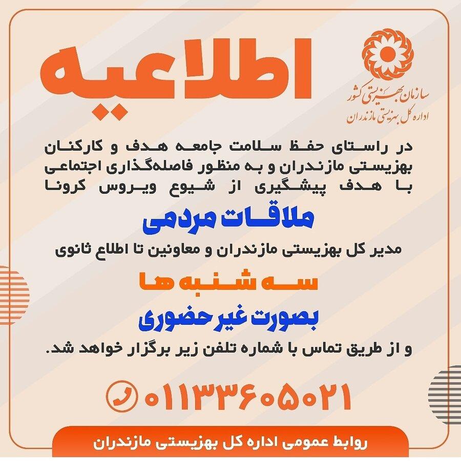 اطلاعیه│ ملاقات مردمی مدیرکل بهزیستی مازندران تا اطلاع ثانوی بصورت غیر حضوری برگزار می شود