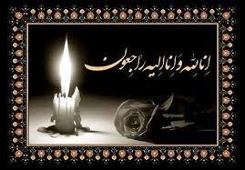 پیام تسلیت به مناسبت درگذشت مرحوم جناب آقای امیر خراسانی مدیرکل اسبق بهزیستی استان