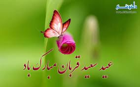 پیام تبریک مدیرکل بهزیستی استان به مناسبت فرا رسیدن عید سعید قربان