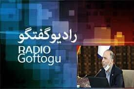 ببینیم| حضور مدیر بهزیستی شهر تهران در برنامه رادیویی رادیو گفتگو