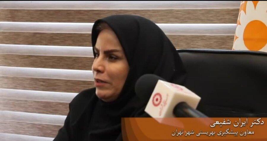 با هم ببینیم| معرفی حوزه پیشگیری بهزیستی شهر تهران