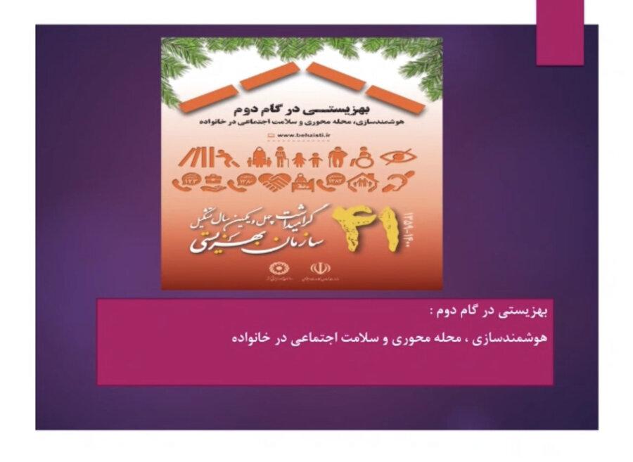 با هم ببینیم |  کلیپ | گزارش عملکرد اداره کل بهزیستی استان البرز در گرامیداشت چهل و یکمین سالگرد تأسیس سازمان بهزیستی