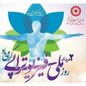 پیام تبریک مدیرکل بهزیستی استان کرمانشاه به مناسب روز فیزیوتراپ